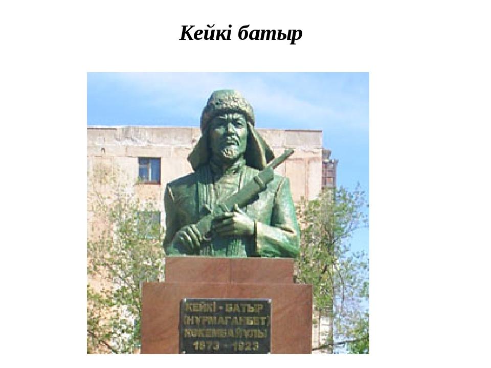 Кейкі батыр