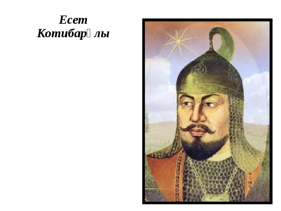 Есет Котибарұлы