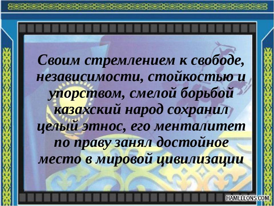 Своим стремлением к свободе, независимости, стойкостью и упорством, смелой б...
