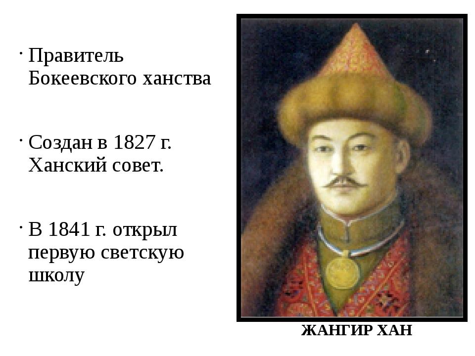 ЖАНГИР ХАН Правитель Бокеевского ханства Создан в 1827 г. Ханский совет. В 18...
