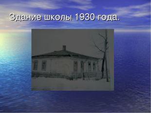 Здание школы 1930 года.