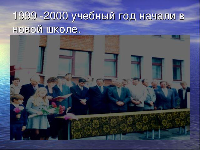 1999 -2000 учебный год начали в новой школе.