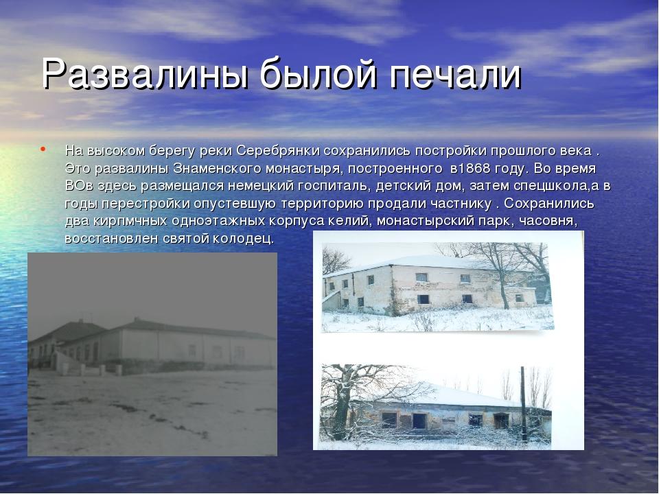 Развалины былой печали На высоком берегу реки Серебрянки сохранились постройк...