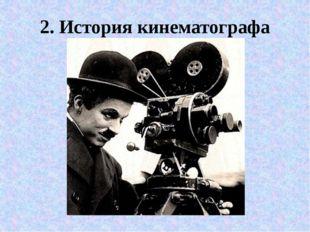 2. История кинематографа