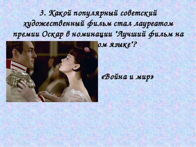 3. Какой популярный советский художественный фильм стал лауреатом премии Оска...