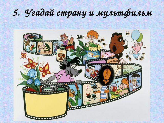 5. Угадай страну и мультфильм