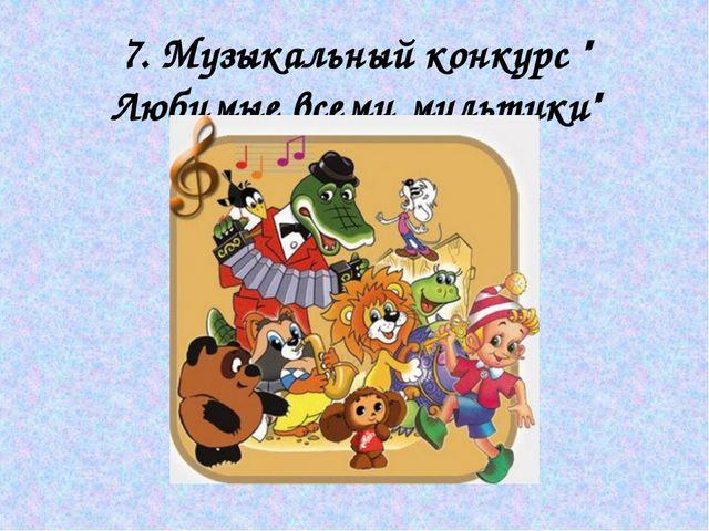 """7. Музыкальный конкурс """" Любимые всеми мультики"""""""