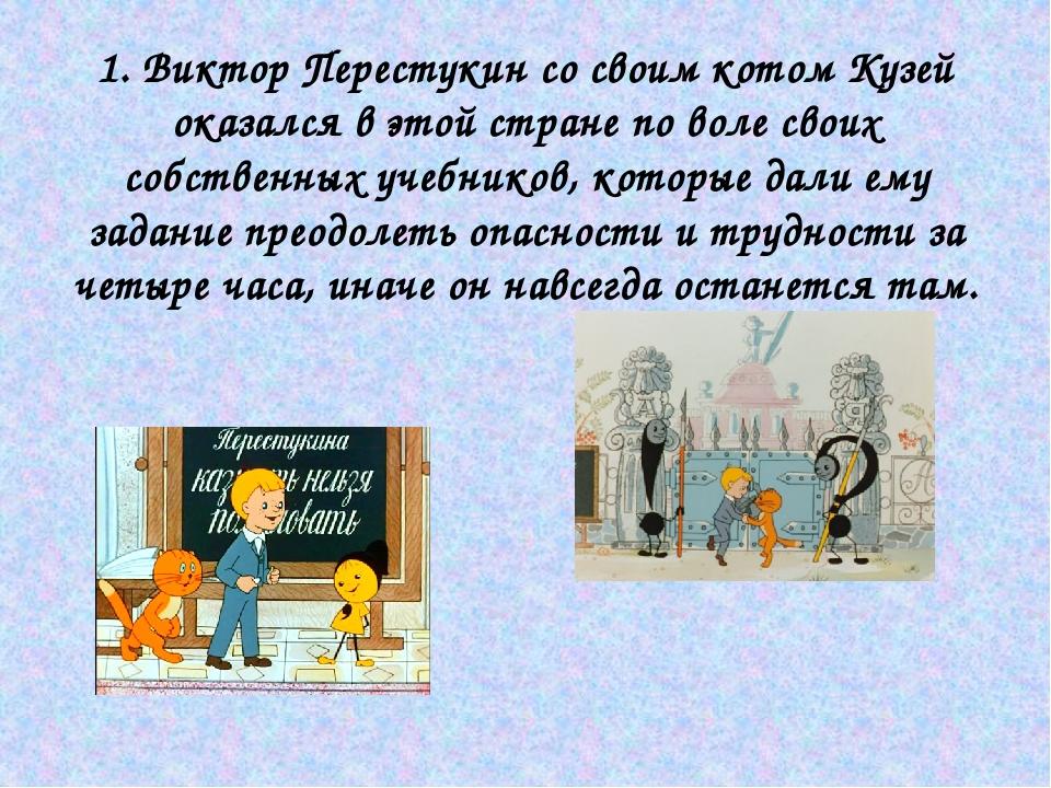 1. Виктор Перестукин со своим котом Кузей оказался в этой стране по воле свои...