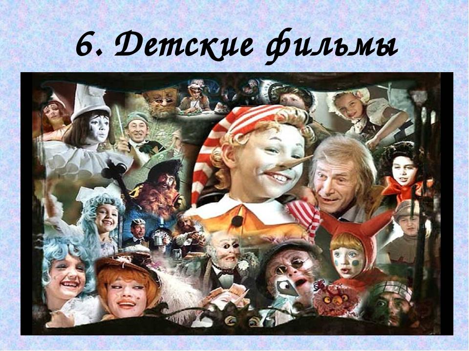 6. Детские фильмы