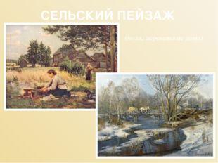 СЕЛЬСКИЙ ПЕЙЗАЖ (поля, деревенские дома)