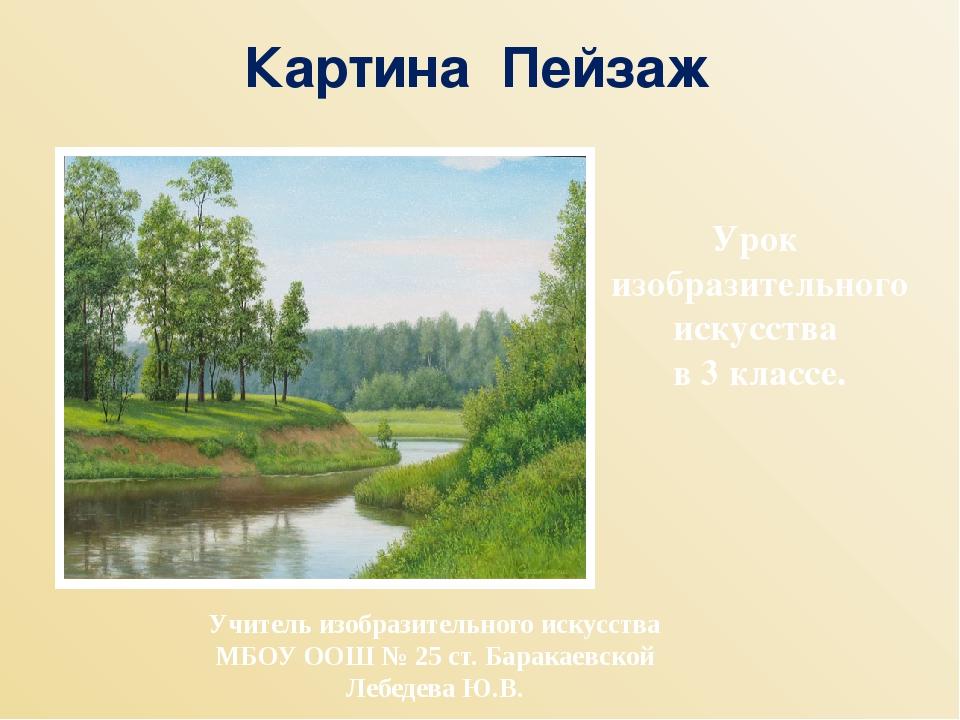 Картина Пейзаж Учитель изобразительного искусства МБОУ ООШ № 25 ст. Баракаевс...