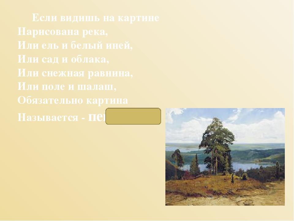 Если видишь на картине Нарисована река, Или ель и белый иней, Или сад и обла...