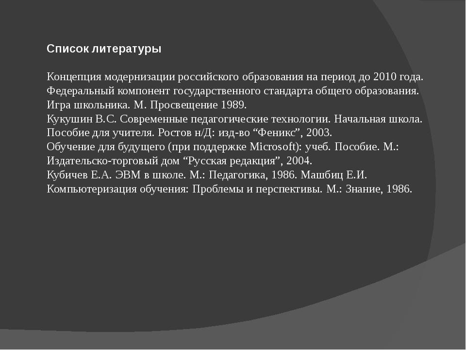 Список литературы Концепция модернизации российского образования на период до...