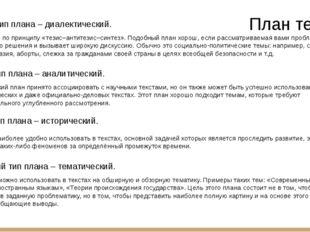 План текста Первый тип плана – диалектический. Он построен по принципу «тезис