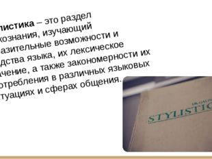 Стилистика – это раздел языкознания, изучающий выразительные возможности и ср