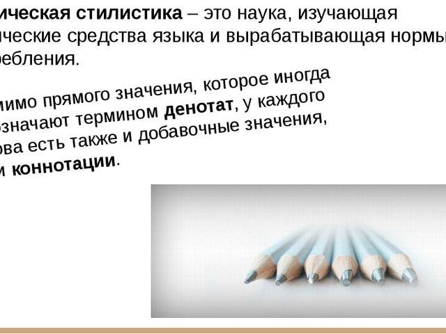 Лексическая стилистика – это наука, изучающая лексические средства языка и вы...