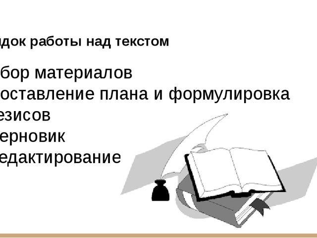 Порядок работы над текстом Сбор материалов Составление плана и формулировка т...