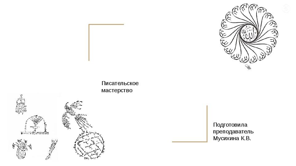 Писательское мастерство Подготовила преподаватель Мусихина К.В.