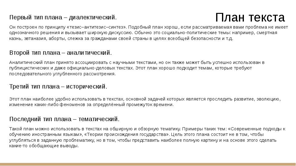 План текста Первый тип плана – диалектический. Он построен по принципу «тезис...