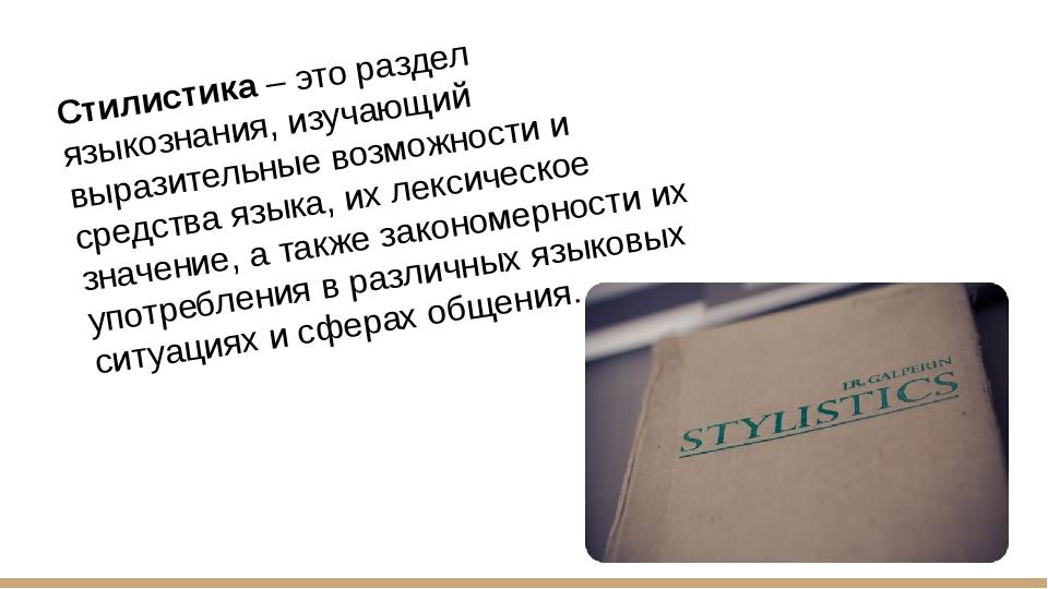 Стилистика – это раздел языкознания, изучающий выразительные возможности и ср...