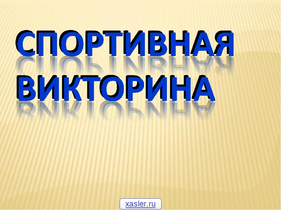xasler.ru
