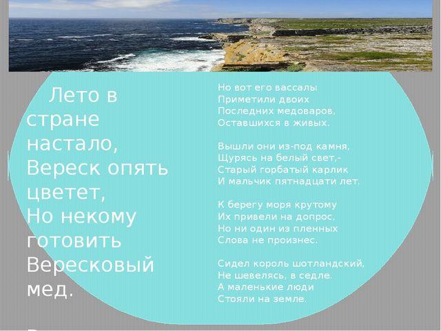 Лето в стране настало, Вереск опять цветет, Но некому готовить Вересковый ме...