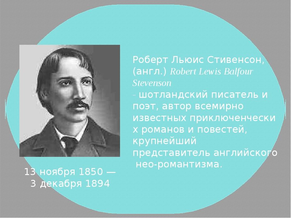 13 ноября1850 — 3 декабря1894 Роберт Льюис Стивенсон, (англ.) Robert Lewis...