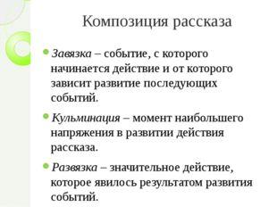 Композиция рассказа Завязка – событие, с которого начинается действие и от ко