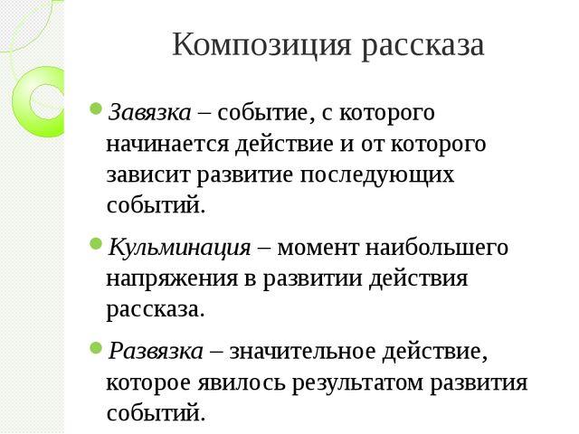 Композиция рассказа Завязка – событие, с которого начинается действие и от ко...