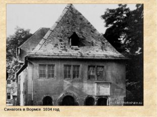 Синагога в Вормсе 1034 год