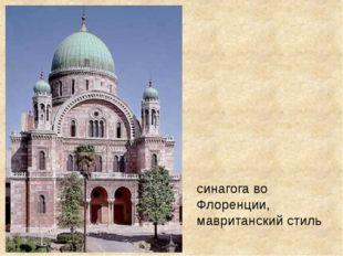 синагога во Флоренции, мавританский стиль