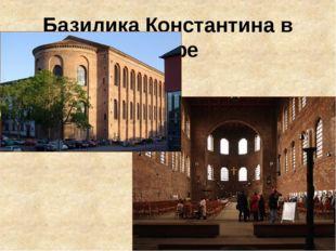 Базилика Константина в Трире