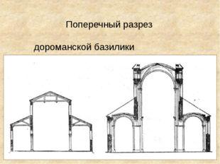 Поперечный разрез дороманской базилики романского храма
