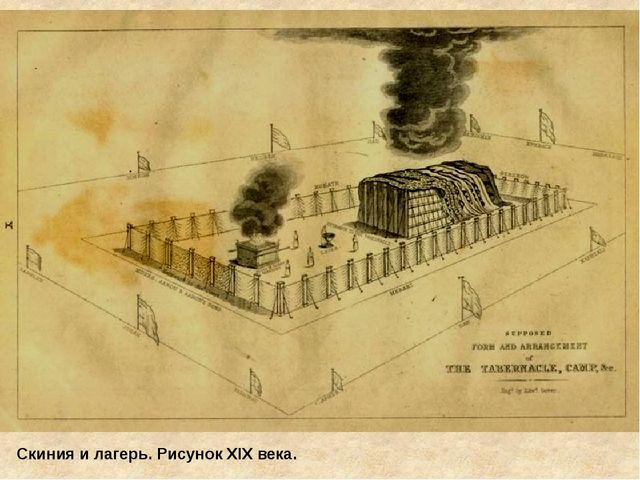 Скиния и лагерь. Рисунок XIX века.