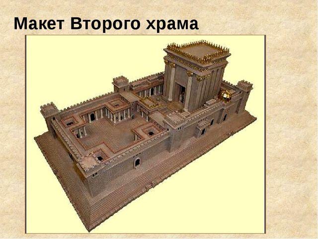 Макет Второго храма