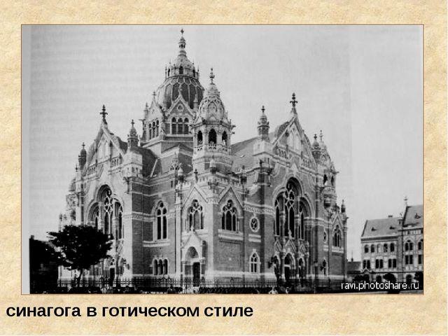синагога в готическом стиле