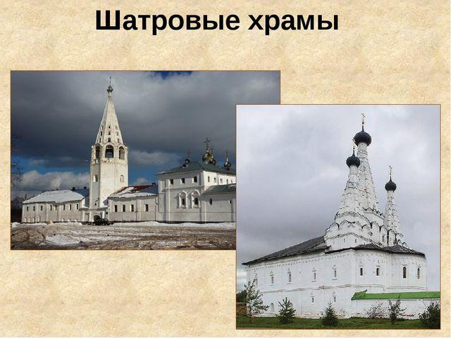 Шатровые храмы