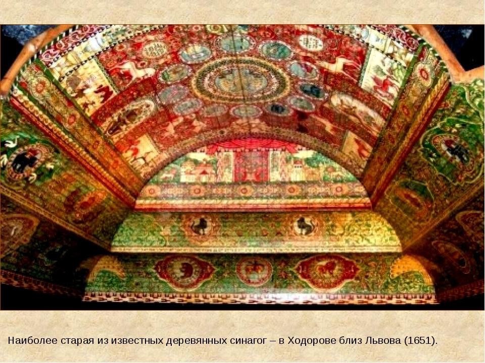 Наиболее старая из известных деревянных синагог – в Ходорове близ Львова (16...
