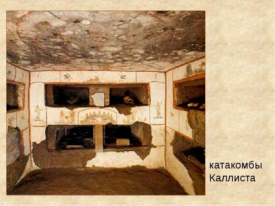 катакомбы Каллиста