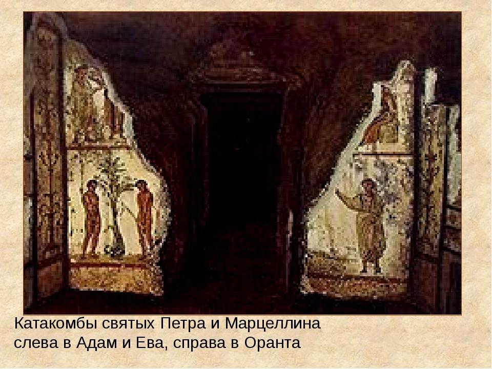 Катакомбы святых Петра и Марцеллина слева в Адам и Ева, справа в Оранта