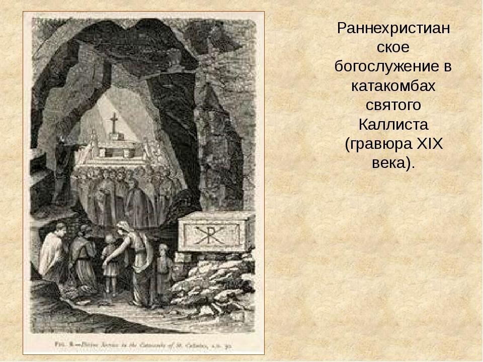 Раннехристианское богослужение в катакомбах святого Каллиста (гравюра XIX век...
