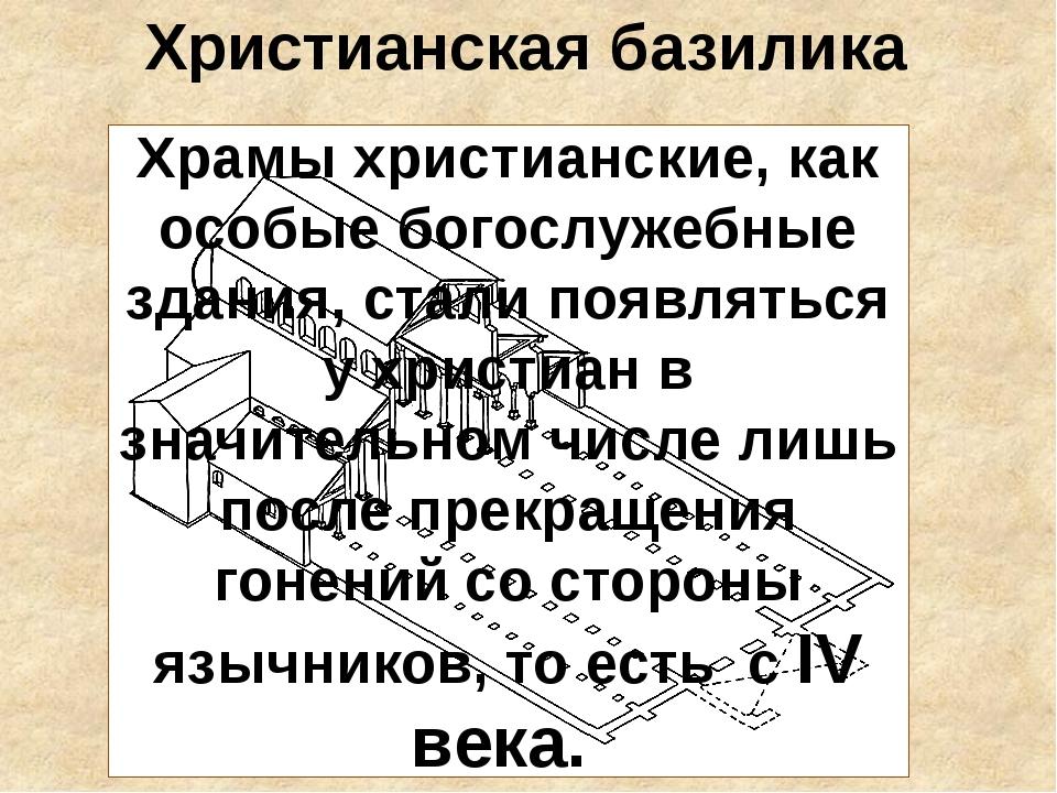 Христианская базилика Храмы христианские, как особые богослужебные здания, ст...