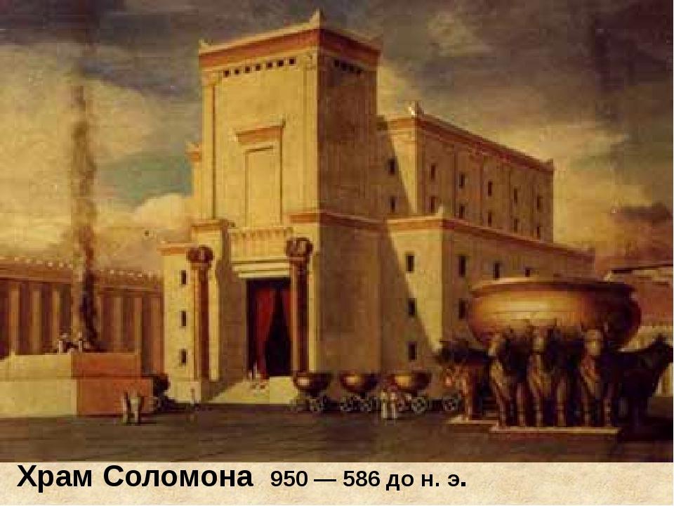 Храм Соломона 950 — 586 до н. э.