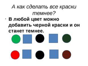 А как сделать все краски темнее? В любой цвет можно добавить черной краски и