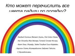 Кто может перечислить все цвета радуги по порядку? Каждый Охотник Желает Знат