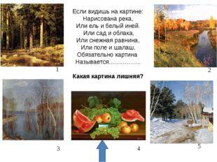 Если видишь на картине: Нарисована река, Или ель и белый иней. Или сад и обла