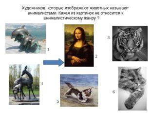 Художников, которые изображают животных называют анималистами. Какая из карти