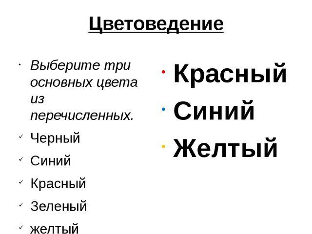 Цветоведение Выберите три основных цвета из перечисленных. Черный Синий Красн...