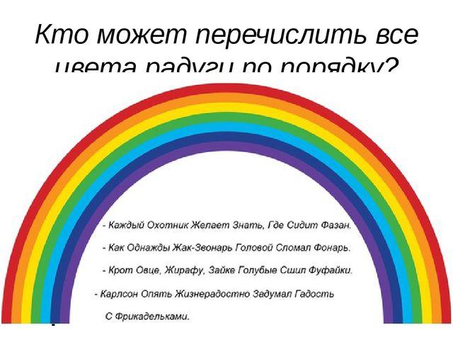 Кто может перечислить все цвета радуги по порядку? Каждый Охотник Желает Знат...