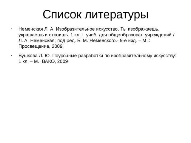 Список литературы Неменская Л. А. Изобразительное искусство. Ты изображаешь,...